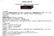 杰达JD-XMTA100-DB4X3RV24W智能显示调节仪说明书 官方版