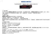 杰达JD-XMTA100-DB4X2RV24W智能显示调节仪说明书 官方版