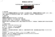 杰达JD-XMTA100-DB4X1RV24W智能显示调节仪说明书 官方版