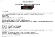 杰达JD-XMTA100-DB3X3RV24W智能显示调节仪说明书