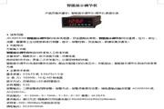 杰达JD-XMTA100-DB2X4RV24W智能显示调节仪说明书