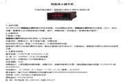 杰达JD-XMTA100-DB2X3RV24W智能显示调节仪说明书