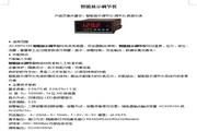 杰达JD-XMTA100-DB2X2RV24W智能显示调节仪说明书