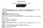 杰达JD-XMTA100-DB1X1RV24W智能显示调节仪说明书