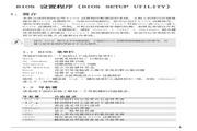 ASRock华擎P43DE3主板说明书 官方版