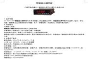 杰达JD-XMTA100-DB1X2RV24W智能显示调节仪说明书