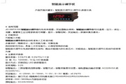 杰达JD-XMTA100-DB1X3RV24W智能显示调节仪说明书