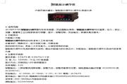 杰达JD-XMTA100-DB1X4RV24W智能显示调节仪说明书