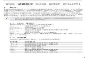 ASRock华擎G43Twins-FullHD主板说明书