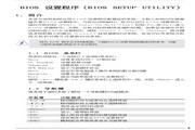 ASRock华擎G41M-VS3主板中文说明书
