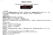 杰达JD-XMTA100-DB0X4RV24W智能显示调节仪说明书