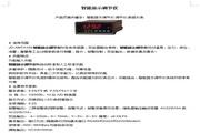 杰达JD-XMTA100-DB0X3RV24W智能显示调节仪说明书