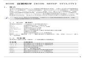 ASRock华擎P31DE主板中文说明书 官方版