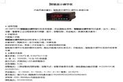 杰达JD-XMTA100-DB0X2RV24W智能显示调节仪说明书