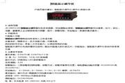 杰达JD-XMTA100-DB4X4RV12W智能显示调节仪说明书 官方版