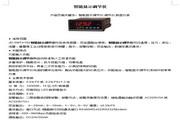 杰达JD-XMTA100-DB4X3RV12W智能显示调节仪说明书 官方版