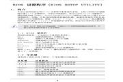 ASRock华擎M3A785GXH/128M主板中文说明书