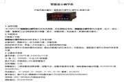 杰达JD-XMTA100-DB4X2RV12W智能显示调节仪说明书 官方版