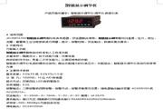 杰达JD-XMTA100-DB4X1RV12W智能显示调节仪说明书 官方版
