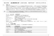 ASRock华擎880GXHU3/128M主板中文说明书