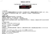 杰达JD-XMTA100-DB3X4RV12W智能显示调节仪说明书