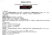 杰达JD-XMTA100-DB2X4RV12W智能显示调节仪说明书