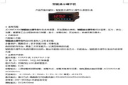 杰达JD-XMTA100-DB1X1RV12W智能显示调节仪说明书