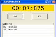 毫秒级电脑计时器 20130515