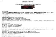 杰达JD-XMTA100-DB1X3RV12W智能显示调节仪说明书