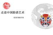 中国脸谱ppt模板