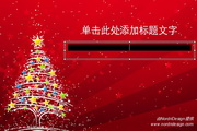 圣诞树ppt模板