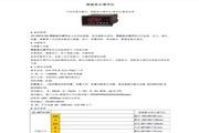 杰达JD-XMTA100-DB0X4RV12W智能显示调节仪说明书