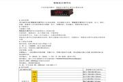 杰达JD-XMTA100-DB0X1RV12W智能显示调节仪说明书