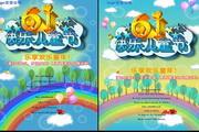 3张6.1儿童节宣传单模板下载