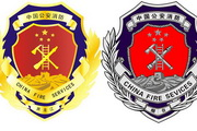 公安消防徽标图标矢量素材