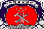 消防徽标CDR矢量图