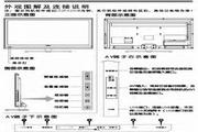 TCL王牌L32F2300B液晶彩电使用说明书