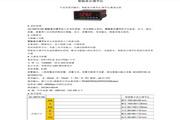 杰达JD-XMTA100-DB4X3RW智能显示调节仪说明书