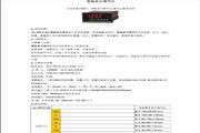 杰达JD-XMTA100-DB4X2RW智能显示调节仪说明书