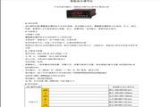 杰达JD-XMTA100-DB3X3RW智能显示调节仪说明书