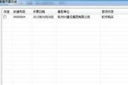 偏锋统一收款收据打印软件 1.1.3