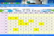 班级电教设备使用登记系统