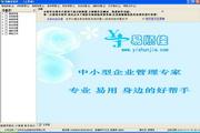 易顺佳生产管理系统 简体经典版 3.06.17