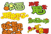 超市促销艺术字体CDR素材