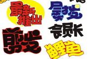 商业促销艺术字体设计CDR素材