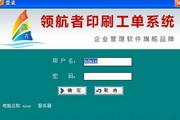 领航者印刷工单系统-印刷管理软件开单版