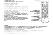TCL王牌L48F3500A-3D液晶彩电使用说明书