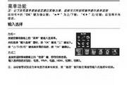 TCL王牌L32F2260B液晶彩电使用说明书