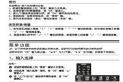 TCL王牌L42F3350B液晶彩电使用说明书