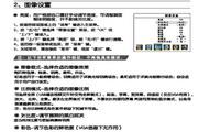 TCL王牌L42F3370B液晶彩电使用说明书